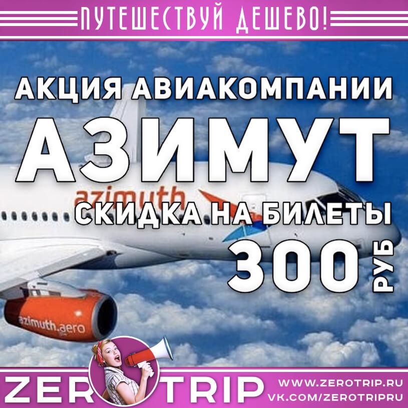 Акция авиакомпании Азимут