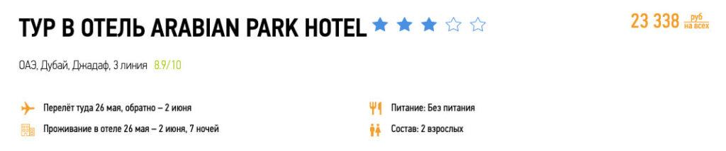 Туры из Ростова-на-Дону в Дубай за 11700₽