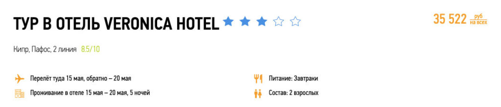 Туры на Кипр из Москвы за 17800₽