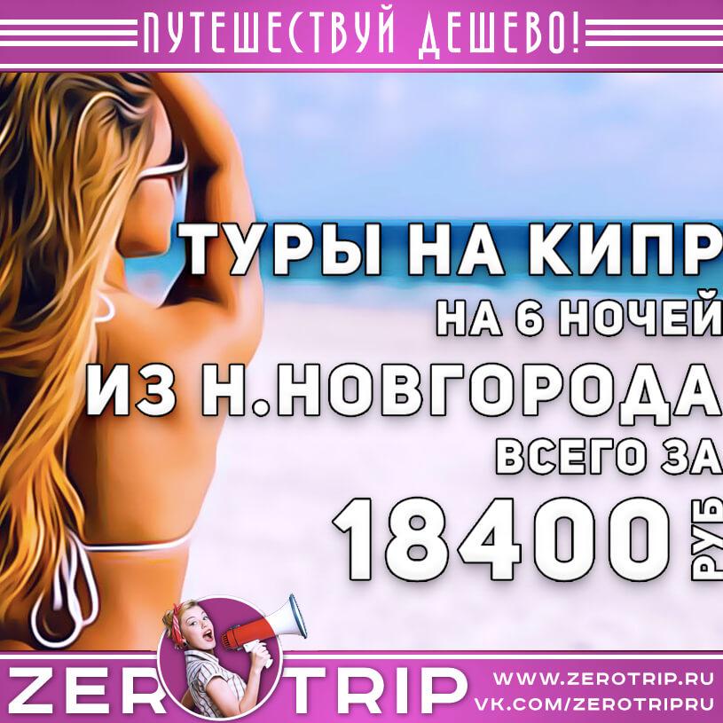 Туры на Кипр из Нижнего Новгорода за 18400₽