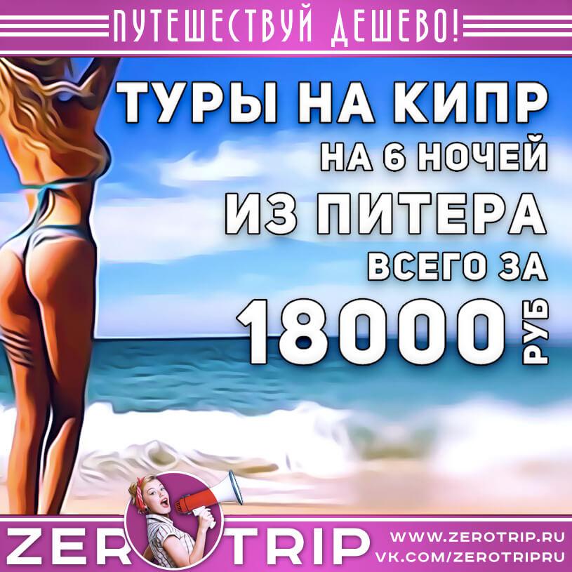 Туры на Кипр из Питера за 18000₽