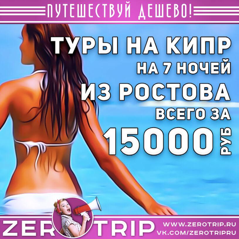 Туры на Кипр из Ростова за 15000₽