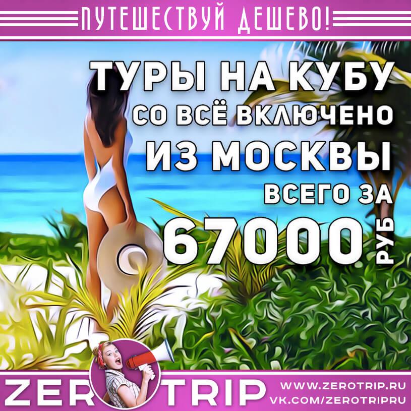 Туры на Кубу из Москвы за 67000₽