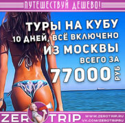 Туры на Кубу со «всё включено» из Москвы за 77000₽