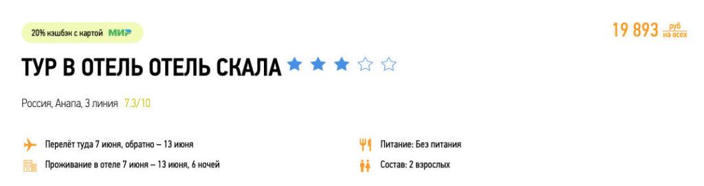 Туры в Анапу из Москвы в июне за 7900₽