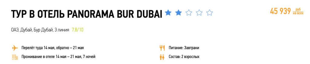 Туры в Дубай из Екатеринбурга за 23000₽