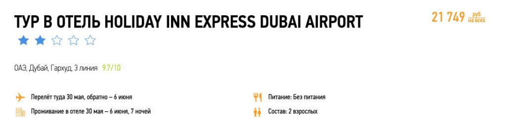 Туры в Дубай из Москвы за 10000₽