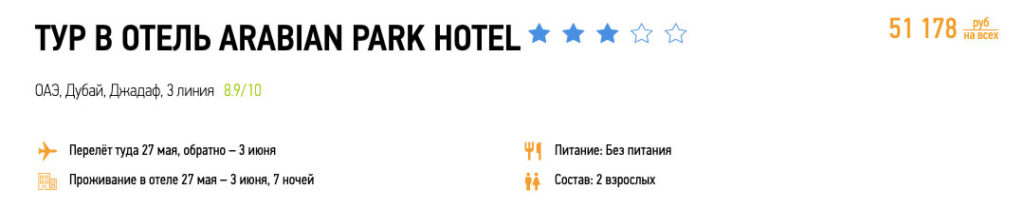 Туры в Дубай из Москвы за 25600₽