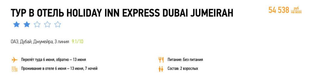 Туры в Дубай на 7 ночей из Москвы за 27300₽