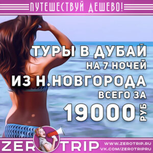 Туры в Дубай из Нижнего Новгорода за 19000₽