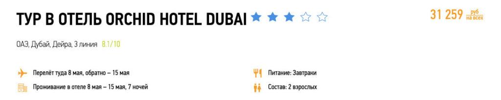 Туры в Дубай из Новосибирска за 15500₽