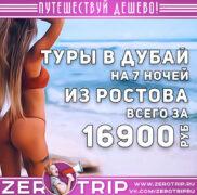 Туры в Дубай из Ростова за 16900₽