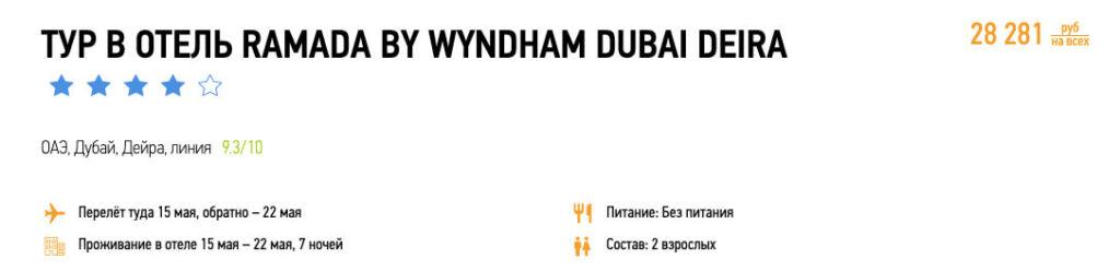 Туры в Дубай из Самары за 14000₽