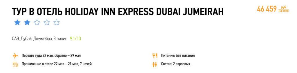 Туры в Дубай из Самары за 23000₽