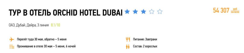 Туры в Дубай из Санкт-Петербурга за 27000₽