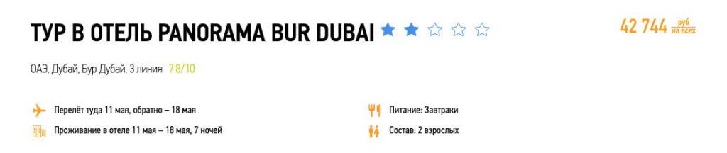 Туры в Дубай из Уфы за 21000₽
