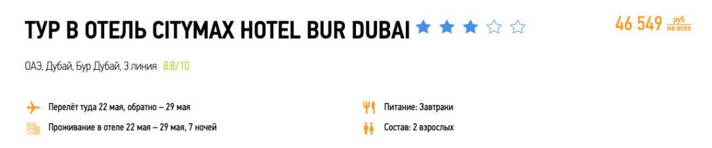Туры в Дубай из Уфы за 23000₽