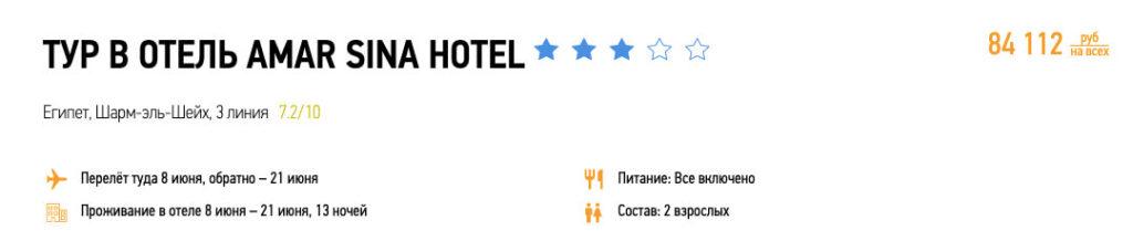 Туры в Египет из Нижнего Новгорода за 42000₽