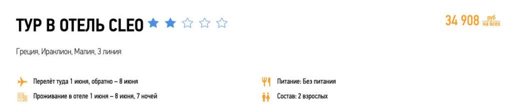Туры в Грецию из Москвы за 17000₽