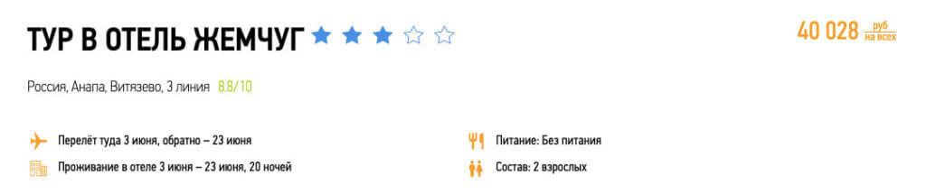 Туры в Сочи из Москвы на 20 ночей за 20000₽