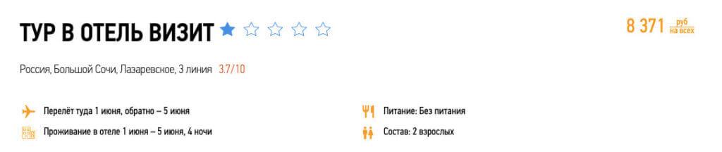 Туры в Сочи из Москвы за 4000₽