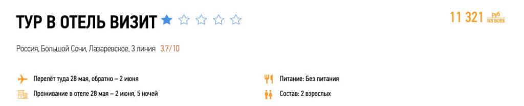 Туры в Сочи из Москвы за 5650₽