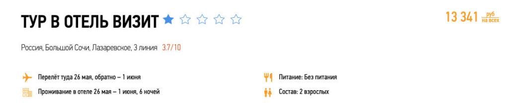 Туры в Сочи из Москвы за 6700₽