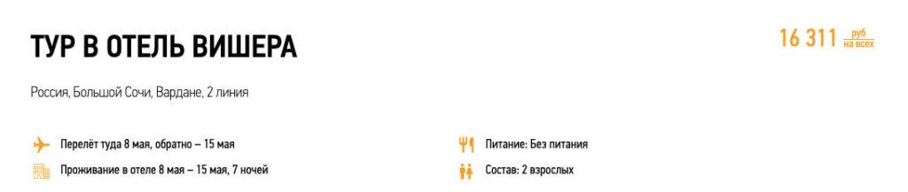 Туры в Сочи из Нижнего Новгорода за 8000₽