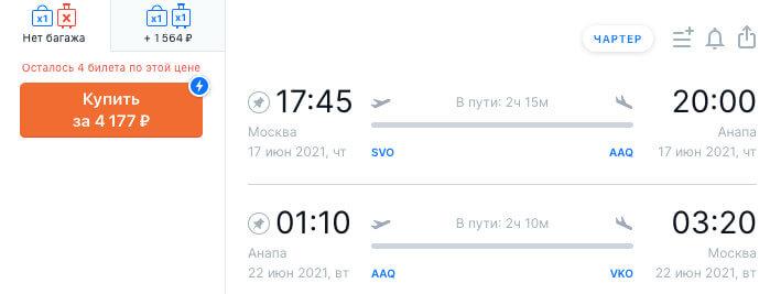 Горящие билеты в Анапу из Москвы за 4177₽