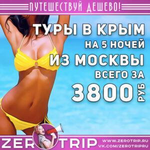 Горящие туры в Крым из Москвы за 3800₽