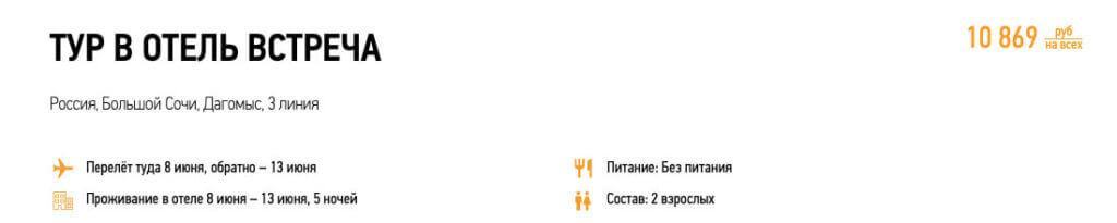Горящий тур в Сочи из Москвы за 5400₽