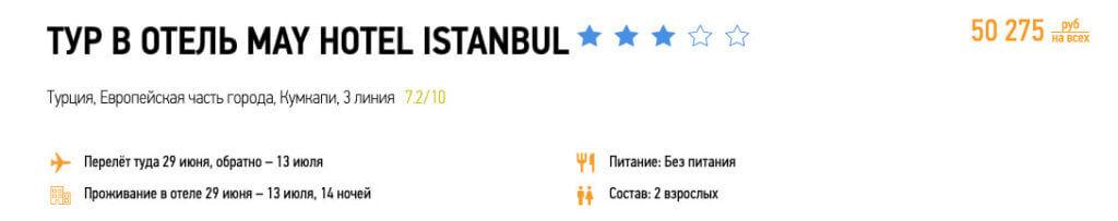 Полмесяца в Стамбуле из Москвы за 25000₽
