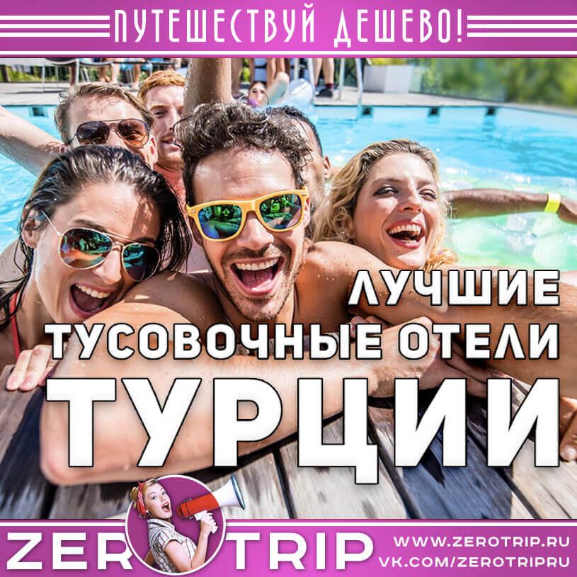 Топ-10: лучшие тусовочные отели Турции