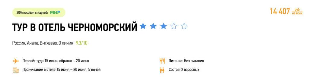 Туры в Анапу с кэшбэком из Москвы за 5700₽