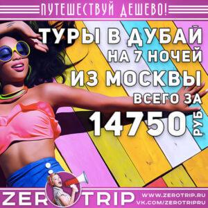Туры в Дубай из Москвы на 7 ночей за 14750₽