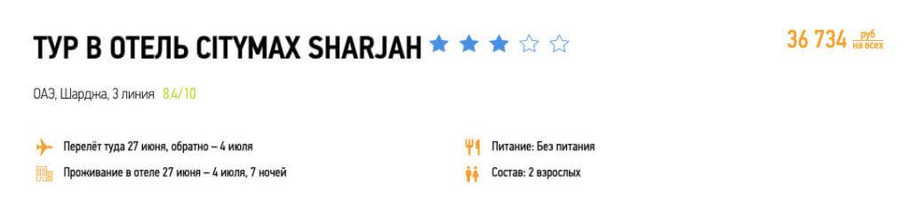 Туры в Шарджу из Самары за 18350₽
