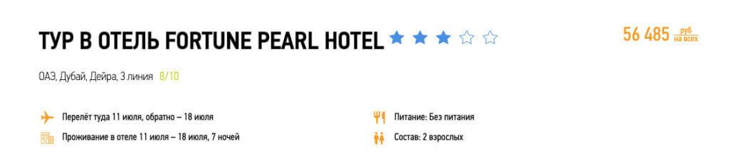 Туры в Дубай в июле из Москвы за 28000₽