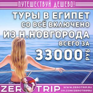 Туры в Египет из Нижнего Новгорода со всё включено за 33000₽