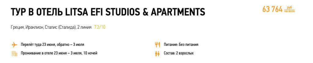 Туры в Грецию из Москвы на 10 ночей за 31900₽