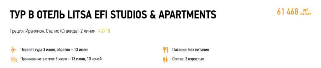 Туры в Грецию в июле на 10 ночей из Москвы за 30750₽