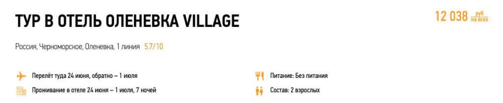 Туры в Крым из Питера за 6000₽