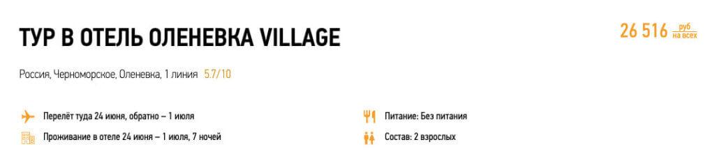 Туры в Крым из Самары за 13000₽