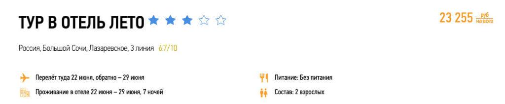 Туры в Сочи из Самары на 7 ночей за 11650₽