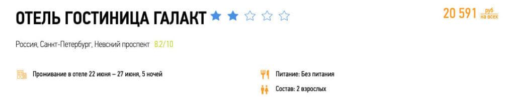 Туры в Санкт-Петербург из Москвы за 10000₽