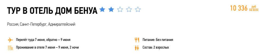 Туры в Питер из Москвы за 5000₽