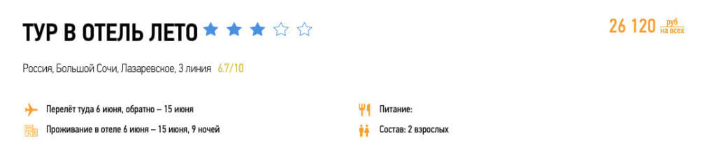 Туры в Сочи на 10 дней из Москвы за 13000₽