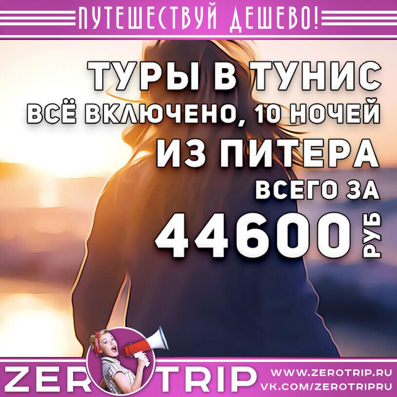 Туры в Тунис из Питера за 44600₽