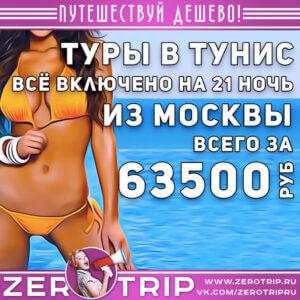 Туры в Тунис на 21 ночь за 63500₽