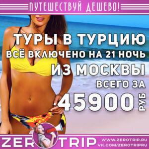 Туры в Турцию на 21 ночь из Москвы за 45900₽