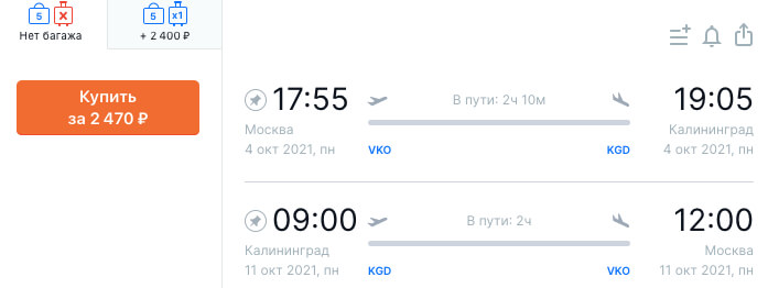 Авиабилеты из Москвы в Калининград и обратно за 2400₽